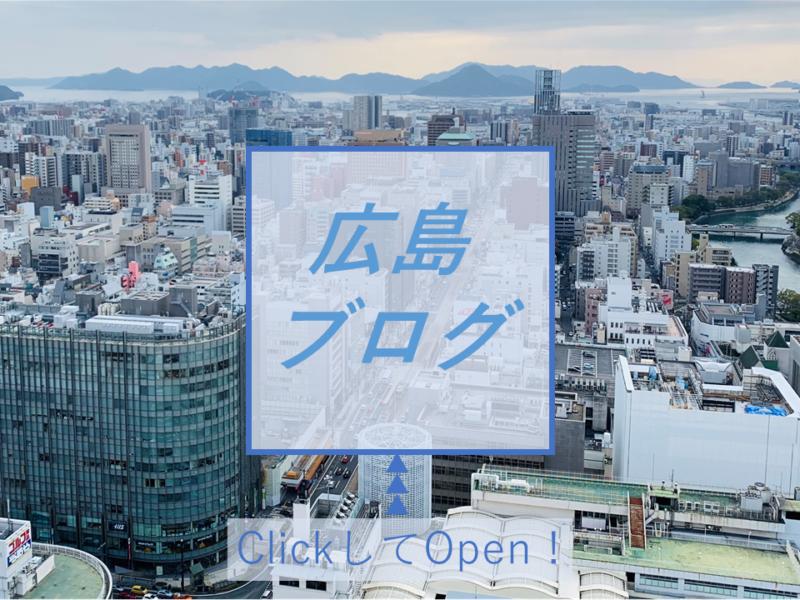 情報発信事業(広島ブログ)